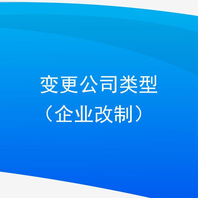 变更公司类型(企业改制)