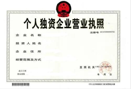 个人独资公司注册