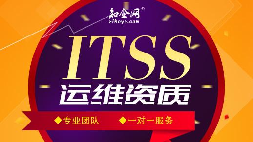 ITSS运维资质三级