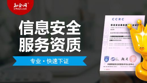 CCRC信息按权服务资质